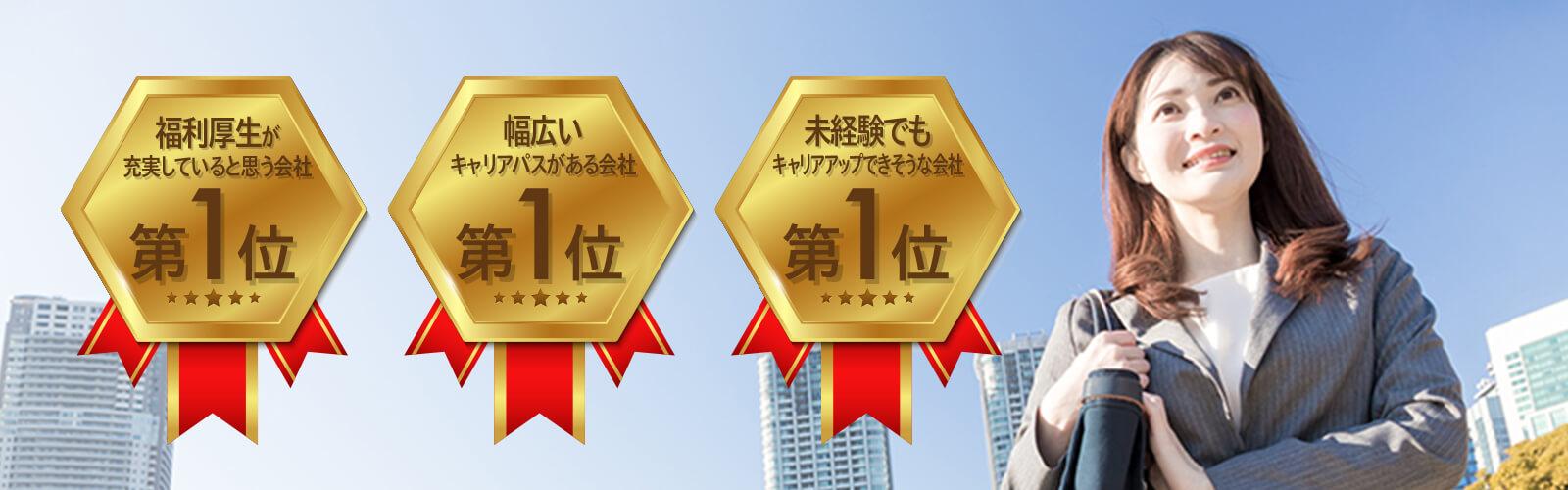 No.1キャッチフレーズ参考バナー2